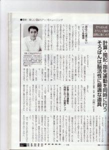 2007年8月号 健康(主婦の友社)