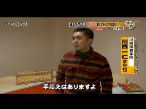 2013年2月10日 日本テレビ 真相報道バンキシャ!