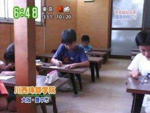 2007年8月8日 日本テレビ系列 ズームイン!!SUPER