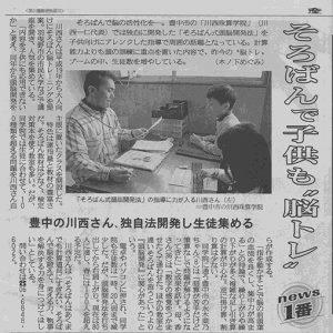 2009年2月28日 産経新聞