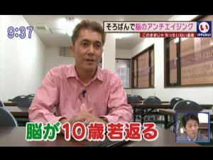 2014年10月8日 TBSいっぷく!
